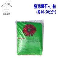 發泡煉石-小粒(約40~50公升)