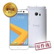 【HTC】 10 M10h 5.2吋 零件機