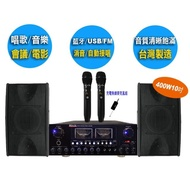 【EVA超值超好唱大功率400W卡拉OK/USB/FM音響組-擴大機+喇叭+麥克風】卡拉OK/劇院/音樂