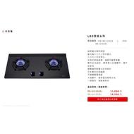 林內內焰式 LED旋鈕系列檯面爐  產品編號:RB-N212G(B)