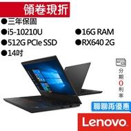 Lenovo聯想 ThinkPad E14 i5/RX640 獨顯 14吋 指紋辨識 3年保固 商務筆電