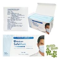 醫療防護口罩 (成人/兒童) Face mask  AOK 永猷 3M 台灣康匠 蓓莉雅 麥迪康 醫療口罩