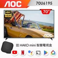 美國AOC 70吋4K HDR聯網液晶顯示器+視訊盒70U6195★登錄抽特斯拉+送桌上型基本安裝★