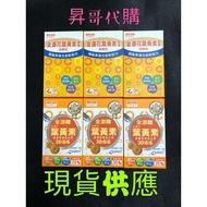 日本味王2019視界專科HA葉黃素X6 現貨供應 日本味王神經鞘磷脂葉黃素強化修護組