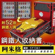 阿米格Amigo│SY1361 鋼鐵人收納書 附52款人偶 燈光配件可選購 鋼鐵人人偶紀念手冊 積木 非樂高但相容