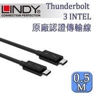 LINDY 林帝 被動式 Thunderbolt 3 INTEL 原廠認證傳輸線, 0.5m (41555)
