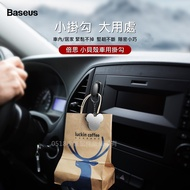 Baseus倍思 小貝殼車用掛勾 線材鑰匙耳機居家收納