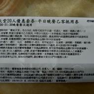 饗食天堂 平日晚餐 (109 年 門市餐券)