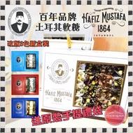 §玩魅§【現貨】代購百年品牌Hafiz Mustafa 土耳其軟糖 堅果開心果玫瑰石榴蜂蜜 伴手禮盒送禮