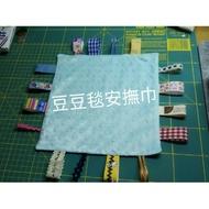 豆豆毯安撫巾