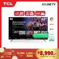4K EXCLUSIVE [ผ่อน 0% นาน 10 เดือน] NEW! TCL ทีวี 43 นิ้ว LED 4K UHD Android TV 9.0 Wifi Smart TV OS (รุ่น 43LINETV) Google assistant & Netflix & Youtube-2G RAM+16G ROM One Remote with Voice search