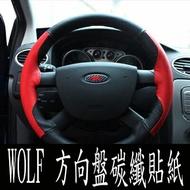 A0102 FORD WOLF 方向盤貼 FOCUS專用 沂軒精品