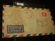 【中華民國四十七年五月十四日伊朗國王訪華紀念戳封及光復大陸郵票】 應郵-67