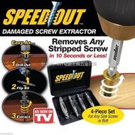 配收藏盒SPEEDOUT 崩牙救星 speed out 螺絲取出器 滑牙神器 螺絲 退牙器 電鑽起子機用