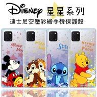 【Disney 迪士尼】三星 Samsung Galaxy Note10 Lite 星星系列 防摔氣墊空壓保護套