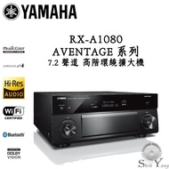 YAMAHA 山葉 RX-A1080 環繞擴大機 AVENTAGE系列 7.2聲道 無損音樂串流 公司貨 保固三年