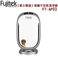 【福利品】Fujitek富士電通負離子空氣清淨機FT-AP03