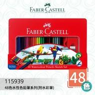 【哇哇蛙】輝柏 FABER 115939 48色水性色鉛筆系列(附水彩筆) 文具/色鉛筆/顏色筆/繪畫文具/彩色筆
