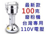 台灣現貨 一日到貨  磨粉機100克110V 藥材粉碎機 五穀磨粉機 辛香料磨粉機 藥材磨粉機 研磨機 自己磨胡椒粉最安心  聖誕節禮物