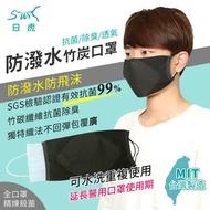 MIT 日虎 SGS抗菌防潑水口罩/口罩套 (一組3入)