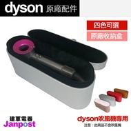 [96折]Dyson 戴森 HD01 HD02 HD03 supersonic 吹風機收納盒 旅行盒 禮盒 皮盒/原廠正品/建軍電器