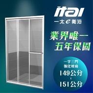 【下殺】一太 淋浴拉門 金冠4000 寬度149-151公分 4mm強化玻璃 現貨符合您家規格立即出 台灣在地品牌製造