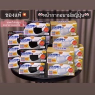 HOT▲ CJ8  พร้อมส่ง💥(แพคใส่กล่อง) แมสญี่ปุ่น หน้ากากอนามัยญี่ปุ่น ยี่ห้อ Biken 50ชิ้น-กล่อง แท้💯-