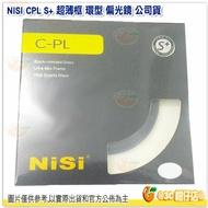 日本耐司 NISI CPL 82MM S+ 超薄框 偏光鏡 公司貨 環型 CPL鏡