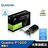 LEADTEK 麗臺 NVIDIA Quadro P1000 顯示卡 繪圖卡 彩盒裝原廠3年保固