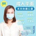 【天天】天天成人平面醫用口罩-藍色(50入/盒)