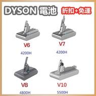 Dyson電池 DYSON 戴森 V6 V7 V8 V10電池 最高規 索尼