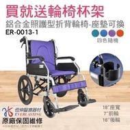 【配備3選1 下單即輪椅用杯架】恆伸醫療器材 ER-0013-1鋁合金看護型折背輪椅(輕量系列)
