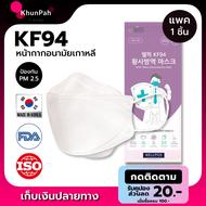 พร้อมส่ง KF94 Mask Wellpick หน้ากากอนามัยเกาหลี 3D ของแท้ Made in Korea (แพค1ชิ้น) สีขาว มาตรฐาน ISO แมส กันฝุ่นpm2.5 ไวรัส face mask ส่งด่วน เก็บเงินปลายทาง KhunPah