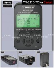 (預購)[享樂攝影] 永諾 YN-622C-TX for Canon E-TTL 液晶螢幕閃燈觸發器 一組 輔助對焦燈 保固一年 622C 622TX 622 6D 5D3 700D 70D G7X 7D