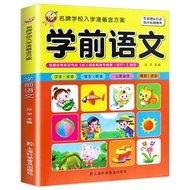 For Kids Pre-school Chinese Literacy Books Libros Including Picture Calligraphy Learning Chinese Character Books 9787542763310