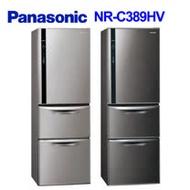 【Panasonic國際牌】385公升智慧節能變頻三門冰箱 NR-C389HV