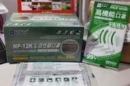 **少量現貨【澂屋】藍鷹牌 NP-12K活性碳口罩 (單片包,50入/盒) 台灣製造