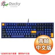 Ducky 創傑 One 2 Horizon 地平線 青軸 無背光PBT機械式鍵盤《中文版》