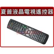 夏普液晶電視遙控器SHARP液晶電視遙控器GA834WJSA GA917WJSA GA987WJSA(250元)