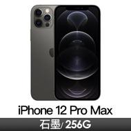 Apple iPhone 12 Pro Max 256GB 石墨色 MGDC3TA/A加碼滿版保護貼