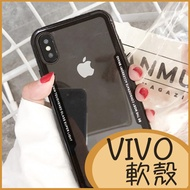 簡約質感 VIVO V15 Y17 Y12 Y15 2020 手機殼  全包邊保護套 透明背板 防摔殼