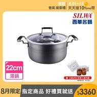 【SILWA 西華】傳家寶304不鏽鋼複合湯鍋22cm-曾國城熱情推薦(贈多功能九合一砧板組-隨機不挑色)