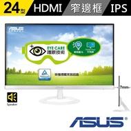 【ASUS】VZ249H-W 24型 FullHD 超薄無邊框廣視角 螢幕(白)
