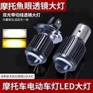 LED大燈 摩托車led大燈超亮強光H4 電動車內置魚眼帶透鏡燈遠近光改裝配件『MY3716』