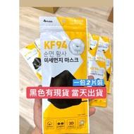 韓國 🇰🇷KF94 口罩 1包2片 黑色 頂級韓國口罩 3D立體口罩