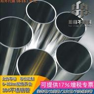 定制            304不銹鋼管/圓管/裝飾管/工業焊管/衛生管/無縫管材零切加工