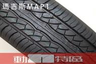 動力特區 瑪吉斯 MAP1 輪胎系列 195/60R14 19560/14 195-60-14