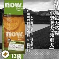 Now! 鮮肉無穀天然糧 [小型老犬/減重犬]配方 12磅(5.45kg)