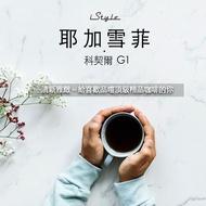 iStyle 耶加雪菲G1咖啡豆