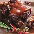 【熊家豬腳】萬巒豬腳(900g/)(3組)